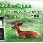 電子タバコの新作