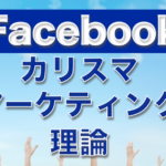 face book いいねのメリット・デメリット