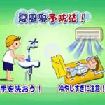 夏風邪の予防と対策?
