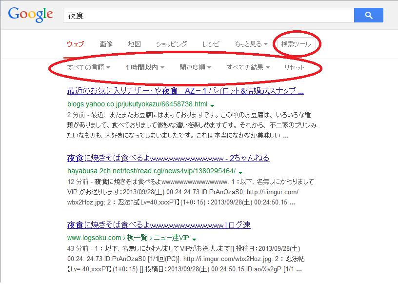 リアルタイム検索4