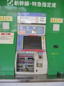 midori-machine1