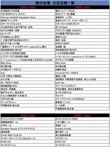 komazawa_list-767x1024