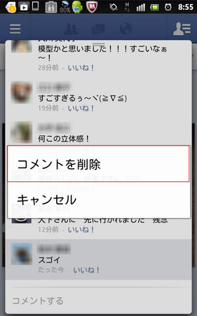 facebook_delete_09